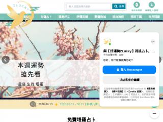 2lucky.com.tw screenshot