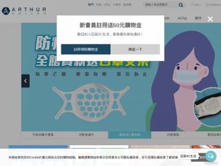 arthur-store.com.tw screenshot