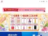 beautypass.com.tw coupons