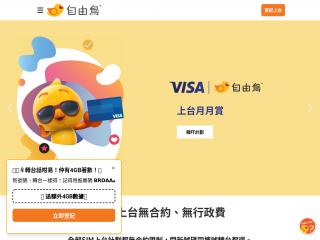 birdie.com.hk screenshot