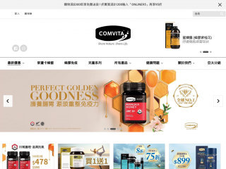 comvita.com.hk screenshot