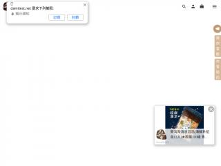 daintiest.net screenshot