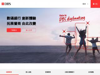 dbs.com.hk screenshot