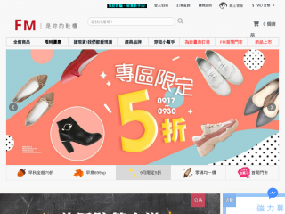 fmshoes.com.tw screenshot