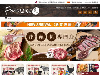 foodwise.hk screenshot