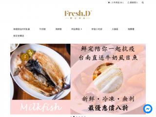 freshd.com.tw screenshot