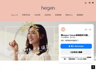 hegen.com.tw screenshot