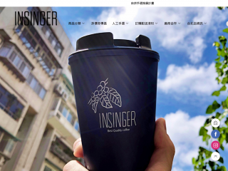 insingerkaffee.com.tw screenshot