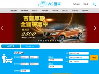 iws.com.tw screenshot