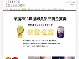 jellice-collagen.com.tw screenshot