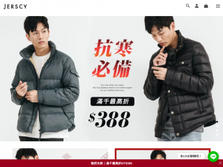 jerscy.com.tw screenshot