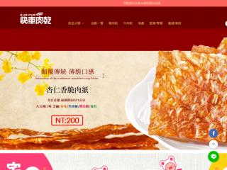 kuaiche.com.tw screenshot