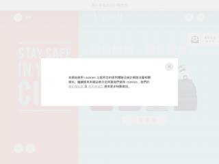 lipault.com.tw screenshot