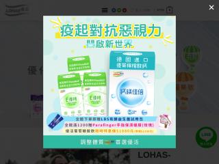 lohaslbs.com.tw screenshot