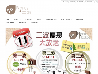 npmall.com.hk screenshot