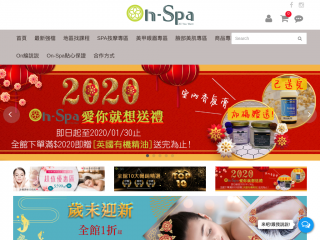 on-spa.com.tw screenshot