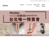 paidal.com.tw coupons