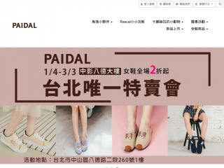 paidal.com.tw screenshot