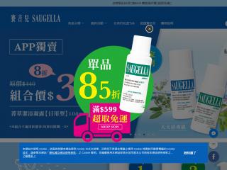 saugella.com.tw screenshot