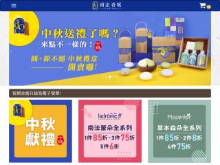 senteurdoc.com.tw screenshot