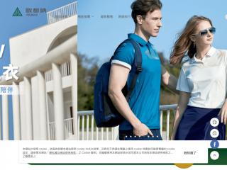 shop.atunas.com.tw screenshot