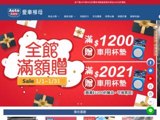 shop.autocare.com.tw screenshot