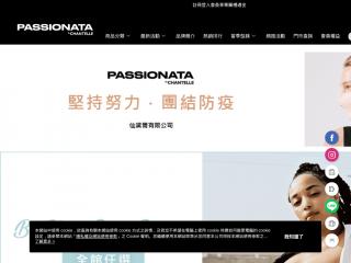 shop.passionata.com.tw screenshot