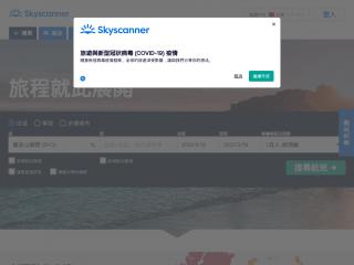 skyscanner.com.tw screenshot