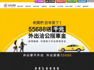 taiwantaxi.com.tw screenshot