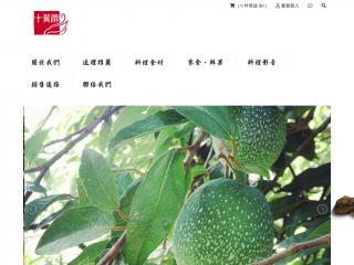 tenwings.com.tw screenshot