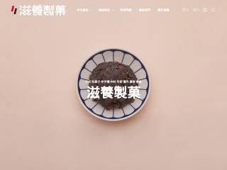 wagashi.com.tw screenshot