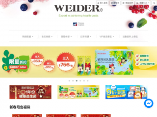 weider.tw screenshot