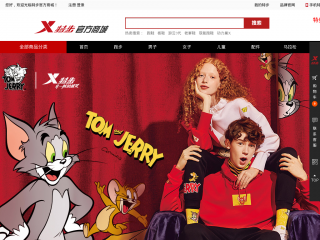xtep.com.cn screenshot